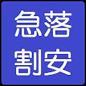 急落バリュー株 icon
