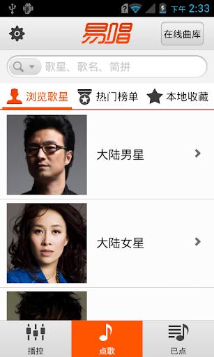 【免費工具App】易唱助手-APP點子