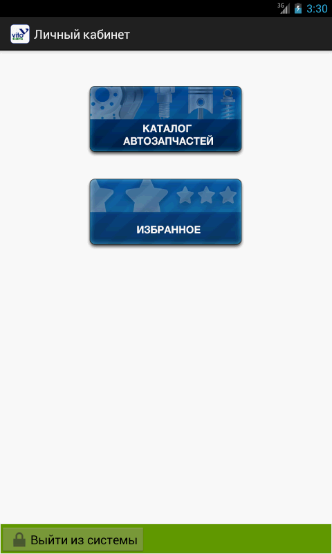 Автозапчасти Vitocars- screenshot