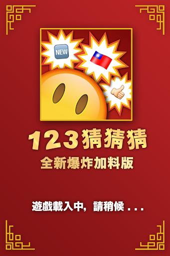 123猜猜猜 全新台灣爆炸加料版 過新年猜新題啦!