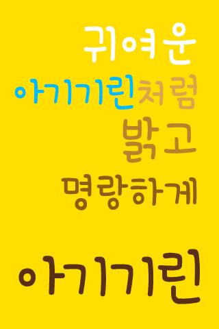 RixBabyGiraffe™ Korean Flipfon