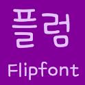 FBPlum FlipFont logo
