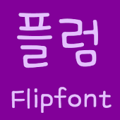 FBPlum Korean FlipFont