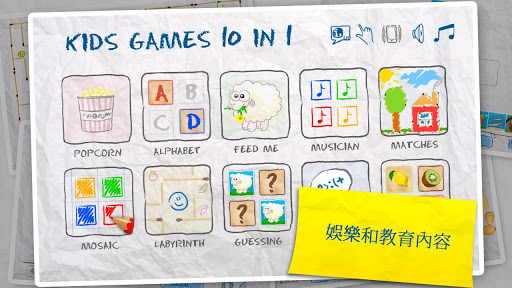 兒童遊戲(10)