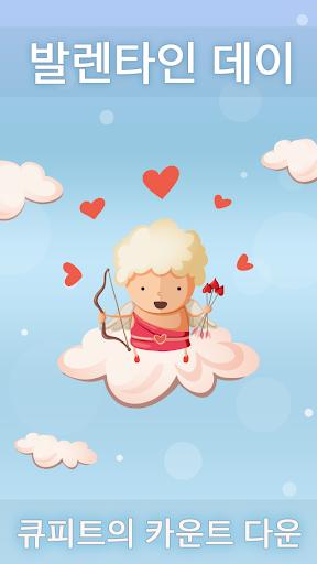 발렌타인 데이 2014