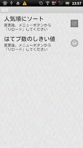 【免費新聞App】はてブ タグランキング - 話題のタグを今すぐチェック!--APP點子