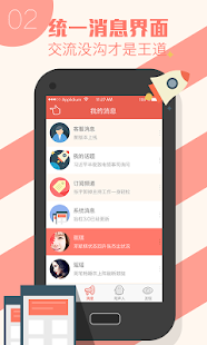 抬杠 - screenshot thumbnail