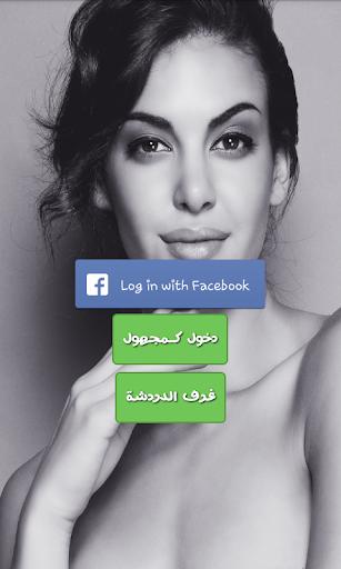شات بنات الرياض