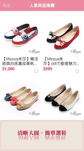 【免費購物App】MESSA 米莎百貨專櫃品牌女鞋-APP點子