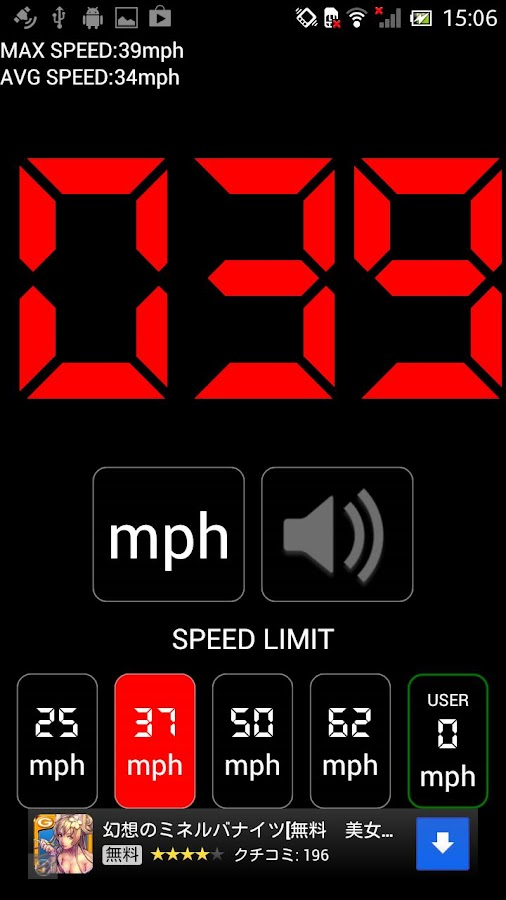 SPEED LIMIT METER- screenshot