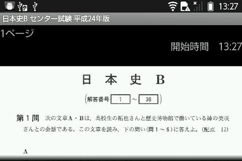 日本史B 24年版 センター試験 過去問アプリ