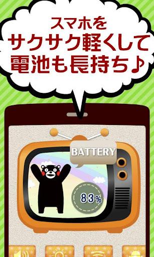 くまモンの電池残量・電波回復・音量設定・電源管理・無料壁紙