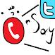 OnSay Twitterの友達に電話番号なしで無料通話