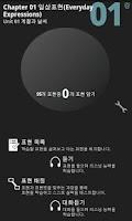 Screenshot of Active English Expression 맛보기