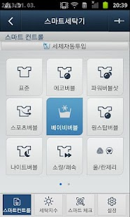 SAMSUNG Smart Washer/Dryer- screenshot thumbnail