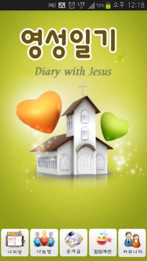 예수님과 친밀한 교제를 위한 영성일기