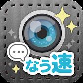 なう速-最新つぶやきネタ- by Ameba