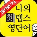 AE 나의 첫 텝스 영단어 맛보기 logo