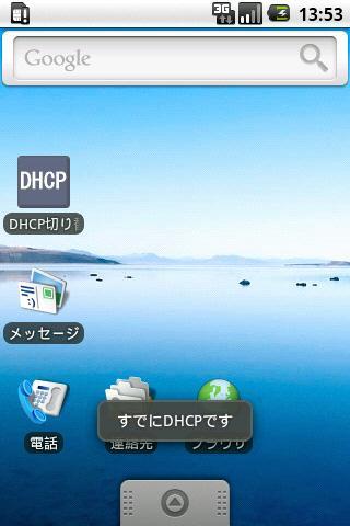 SwitchDHCP- screenshot