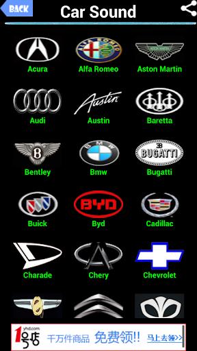 車のブランドとサウンド