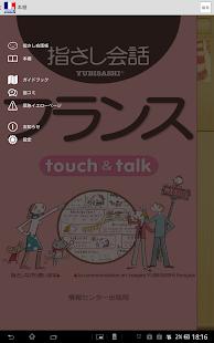 指さし会話 フランス フランス語 touch talk