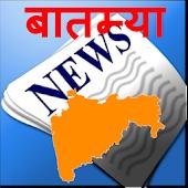 Maharashtra News :Marathi News