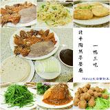 北平陶然亭餐廳