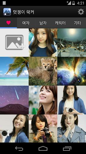 【免費個人化App】스타 락커 (사진 잠금화면)-APP點子