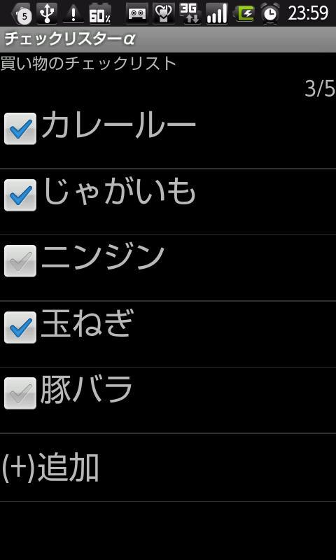 Checklisterα- screenshot