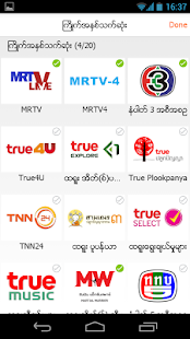 HTV Myanmar - screenshot thumbnail