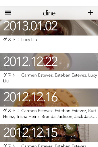 Dine - あなたの料理日記です