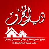 Diyar Almuharraq
