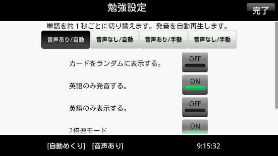 1分間高校受験英単語1200 完全版- screenshot thumbnail