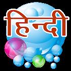 北印度语泡泡浴精简版 icon
