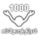 Thousand Praises (Tamil) icon
