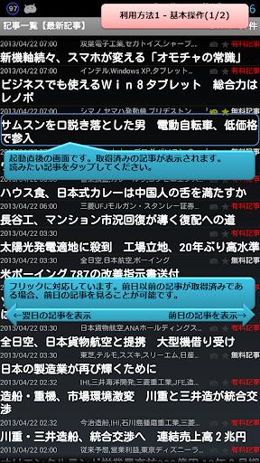 Nikkei Reader Free