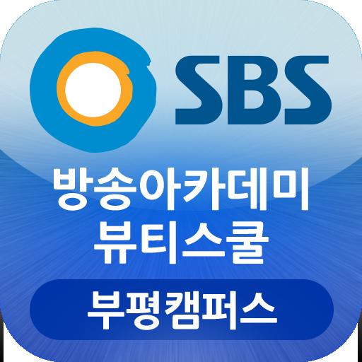 SBS방송아카데미뷰티스쿨 인천부평캠퍼스 부평미용학원 LOGO-APP點子