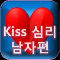 키스심리남자편 icon