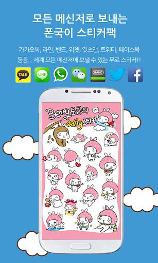【免費個人化App】야생토깽이 돌끼 스티커팩-APP點子