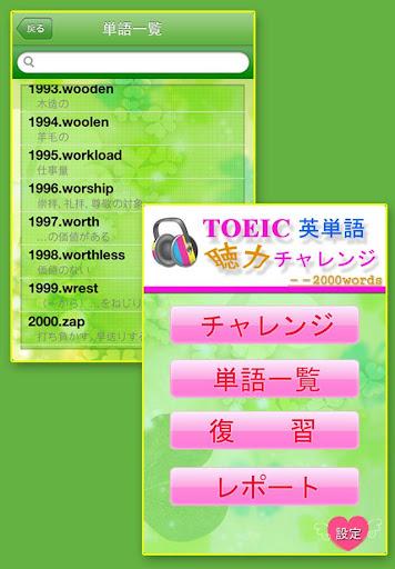 TOEIC【聴力】チャレンジ