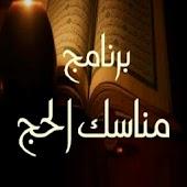 مناسك الحج - Alhaj