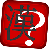 Kanji Guess - Basic Words One