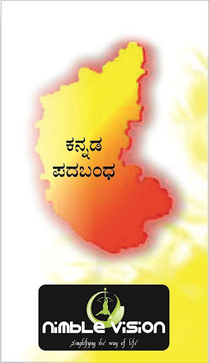 Kannada Padabandha Plus