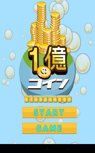 1億のコイン