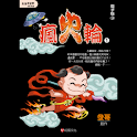 瘋火輪1電子版③ (manga 漫画/Free) logo