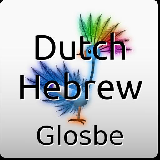 Dutch-Hebrew Woordenboek 教育 LOGO-玩APPs
