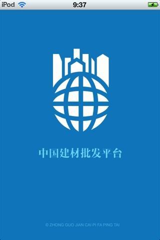 中国建材批发平台