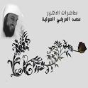 محاضرات إسلامية - محمد العريفي icon
