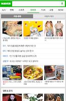 Screenshot of 네이버 뉴스 미러링