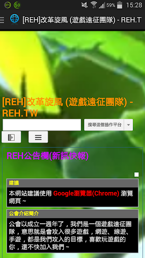 [REH]改革旋風 - REH.TW 官方行動App
